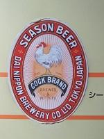cock-beer